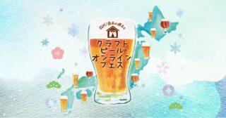 国税庁が送料負担、自宅で全国のクラフトビールを楽しむ「オンラインフェス」が話題