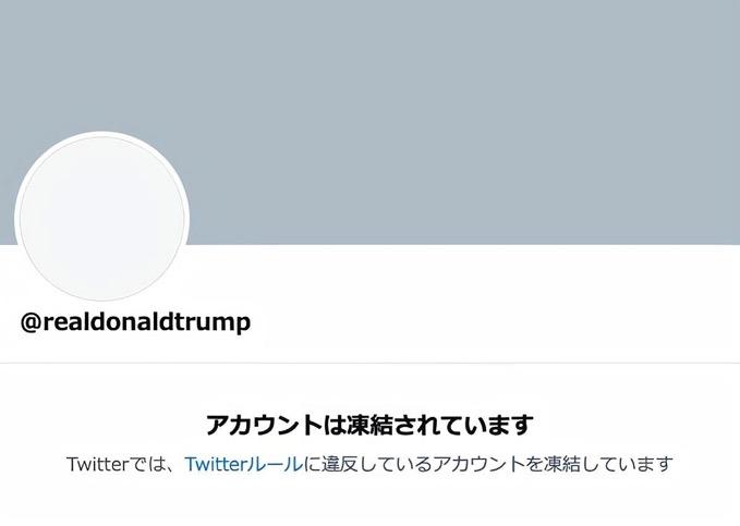 トランプ氏、Twitterアカウントも永久停止 Facebook、Instagramなどに続き