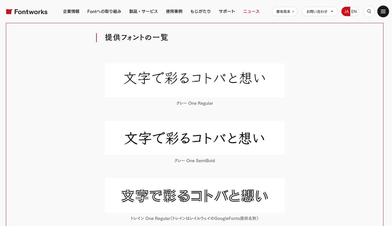 フォントワークス、8書体をGoogle Fontsで無償提供 GitHubでも公開