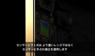 「iPhone 13」全モデルでセンサーシフト光学式手ぶれ補正を搭載か