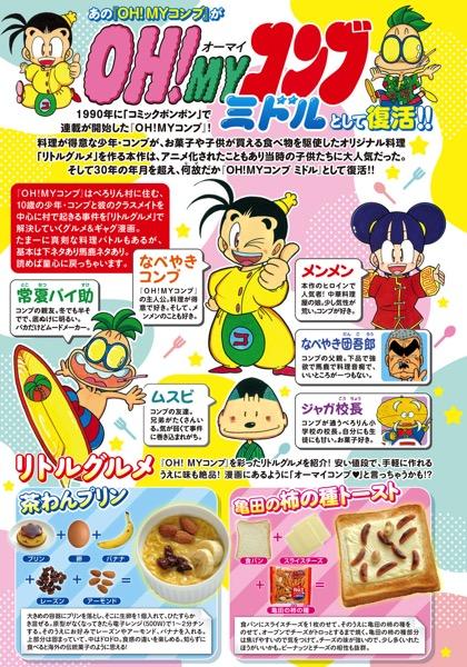 oh-my-konbu-2.jpg