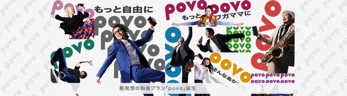 au新プラン「povo (ポヴォ)」を発表、20GBで月2,480円 データ24時間使い放題200円など追加オプションも