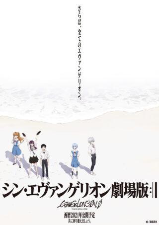 【悲報】「シン・エヴァンゲリオン劇場版」公開を再延期、緊急事態宣言をうけ自粛