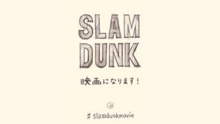 「スラムダンク」アニメ映画化が決定、ティザーサイト公開