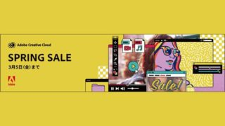 Adobeスプリングセールが開始!Creative Cloudが27%OFF