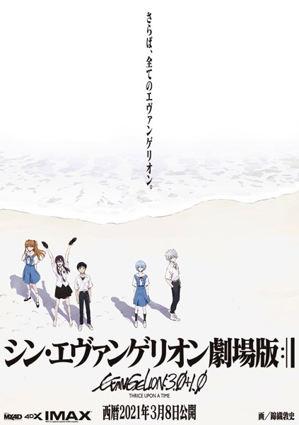 「シン・エヴァンゲリオン劇場版」3月8日に公開決定、MX4D・4DXも同時公開