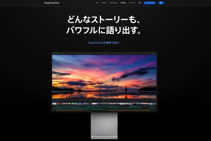 Apple、「Final Cut Pro」にサブスクリプションの導入を計画か