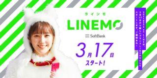 ソフトバンク、新料金プラン「LINEMO(ラインモ)」は月額2,480円から 「LINEスタンププレミアム」も無料提供