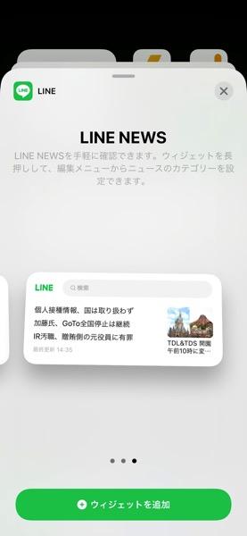 ln-Widget-0.jpg