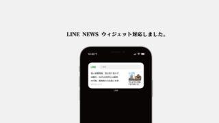 「LINE NEWS」がウィジェット対応。便利だから使ってみてね