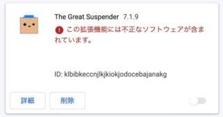 人気のChrome拡張「The Great Suspender」がマルウェア化し消滅、代替拡張機能も登場