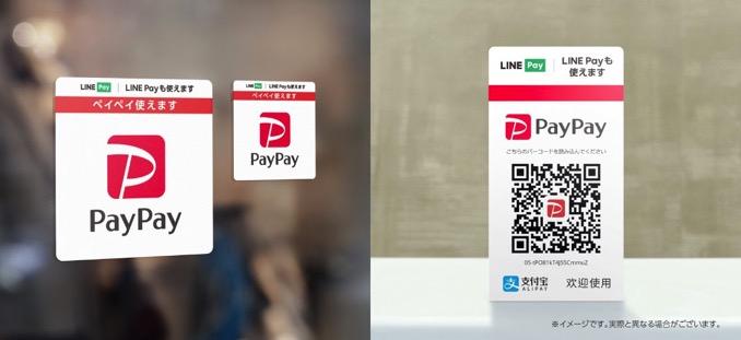 LINEPay_PayPay.jpg