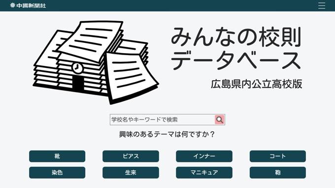 中国新聞が「みんなの校則データベース」を公開。これは全国版も見てみたい