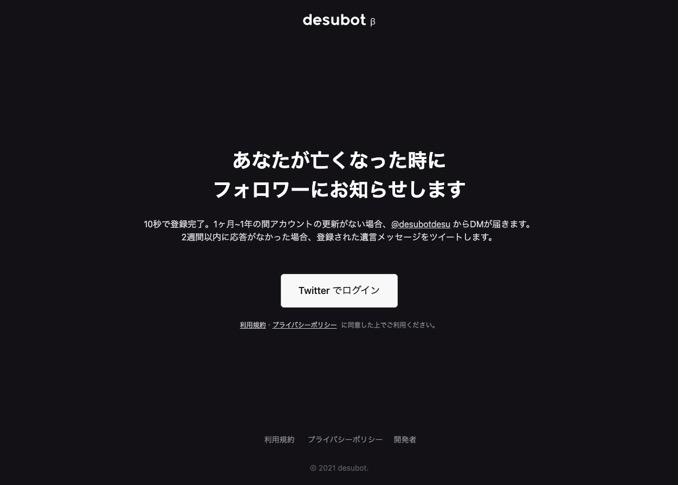 自分が死んだときに自動で遺言をツイートしてくれる「desubot」β版が公開