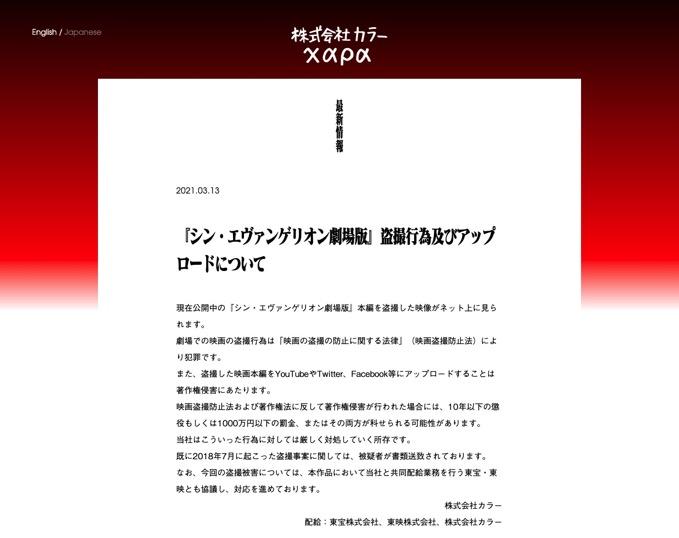 「シン・エヴァ本編の盗撮動画を確認」株式会社カラーが注意喚起