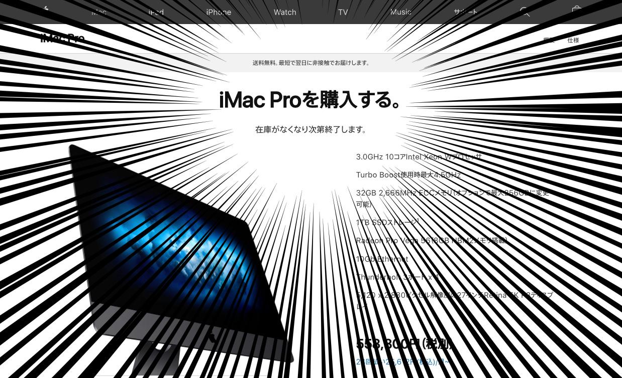 iMac Proは「在庫がなくなり次第終了」、新型「iMac」は2021年後半の噂