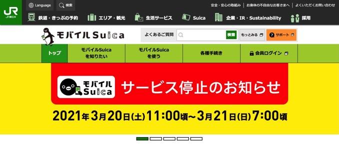 要注意!モバイルSuicaの大規模メンテナンス、3月20日〜21日は一部サービス停止