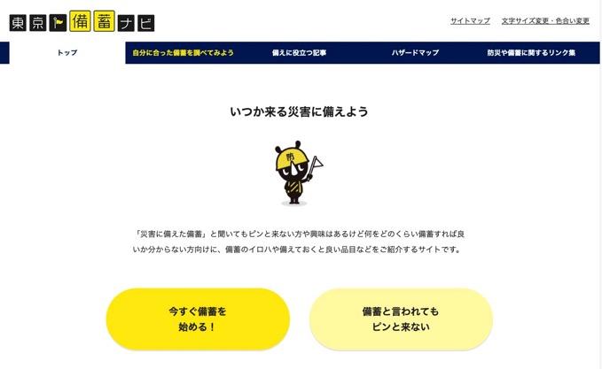 自分に合った備蓄を確認できるサイト「東京備蓄ナビ」が誕生。とても参考になります
