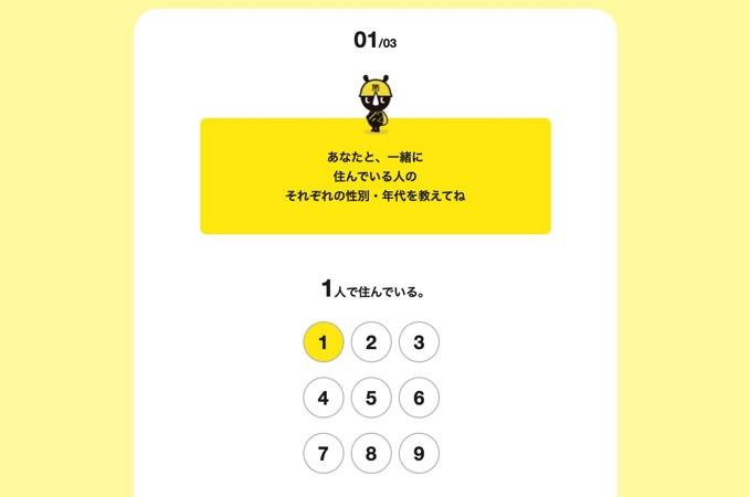 tokyo-bichikunavi-2.jpg
