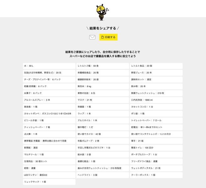 tokyo-bichikunavi-7.jpg