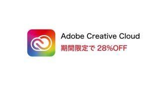 Adobe Creative Cloudが28%OFF!5月7日まで期間限定セール