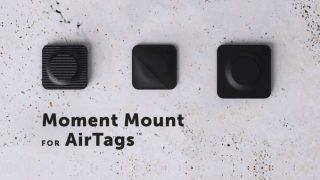 「AirTag」と一緒に買いたいケースが続々登場、ドローンなどに取付可能なケースも