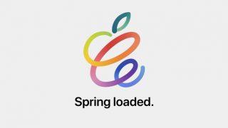 Apple、4月21日のイベントで発表される新製品は?リーク情報や噂まとめ