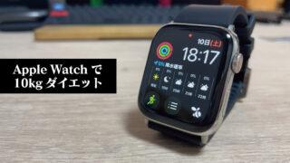 Apple Watchでダイエット。毎日1000kcal達成のためにやった運動