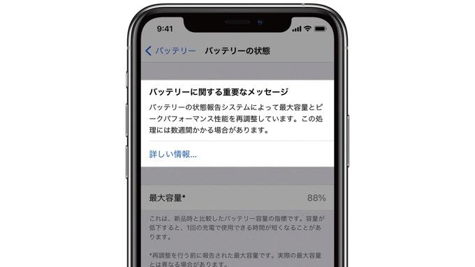 iOS 14.5、バッテリー再調整ツールを追加 iPhone 11などが対象