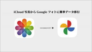 iCloud写真からGoogleフォトに写真や動画データを転送する方法