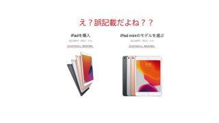 「iPad mini」「iPad」が5月後半に!? Appleが公式アプリで誤記載か