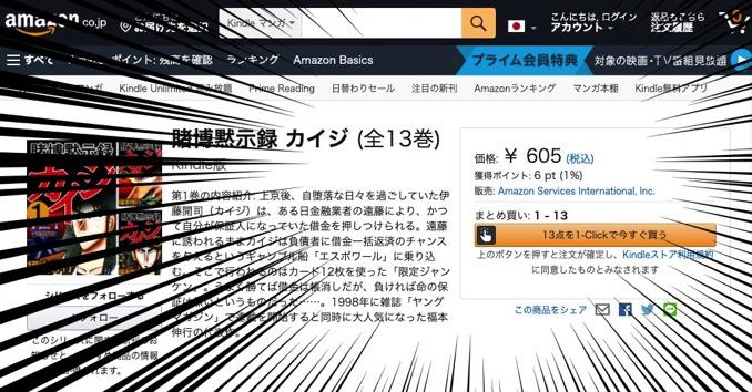 「賭博黙示録カイジ」全13巻が605円。カイジシリーズがセール中