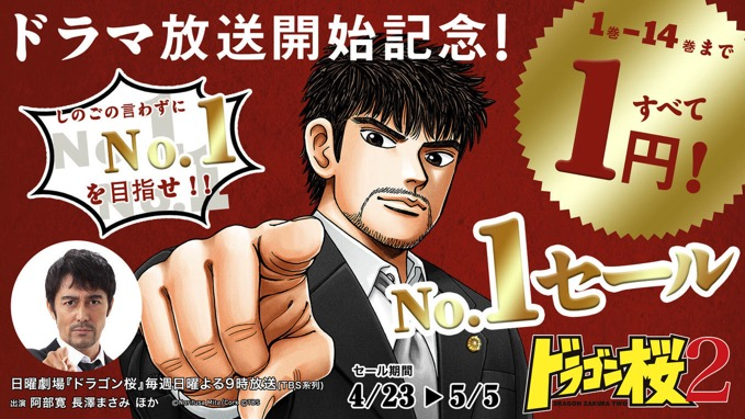「ドラゴン桜2」1〜14巻すべて1円セール!最大70%OFFカドカワ祭ゴールデン2021など開催中