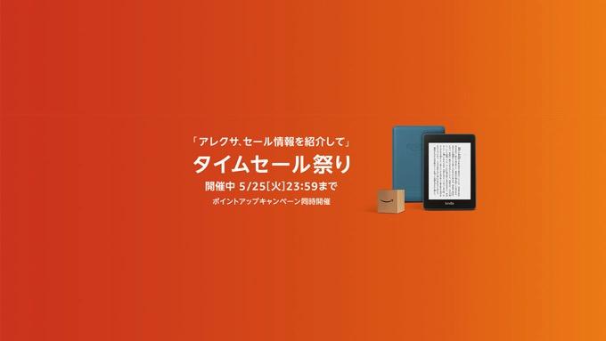 Amazon「タイムセール祭り」お得に買い物する方法&注目商品まとめ