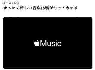 Apple Music「まったく新しい音楽体験がやってきます」と告知、ソースに「ハイレゾロスレス」