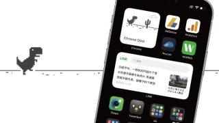 Chromeの隠し機能「恐竜ゲーム」がiOSウィジェットに対応