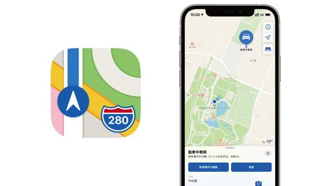 車どこに停めたっけ?iPhoneのマップを見ると一発でわかります