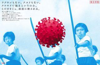 「タケヤリで戰えというのか」宝島社の企業広告にさまざまな声