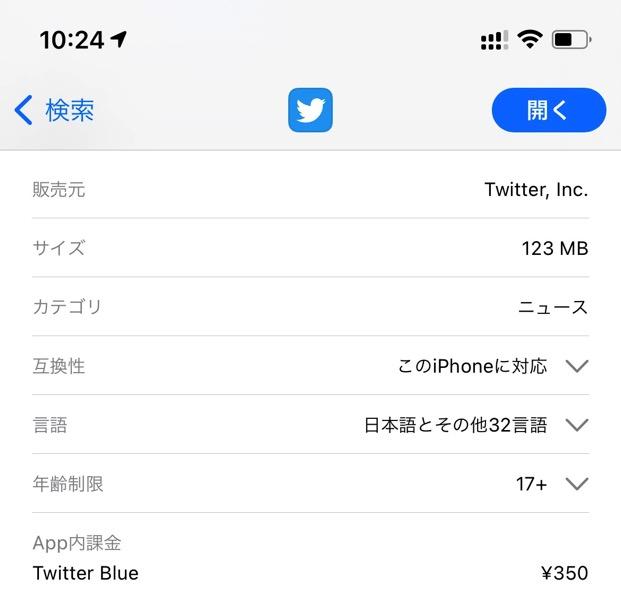 Twitterのサブスク「Twitter Blue」は月額350円。ツイート取り消しやカスタムアイコンに対応