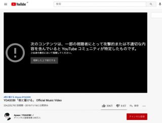 YOASOBI「夜に駆ける」MVがYouTubeで規制対象に、公式が謝罪