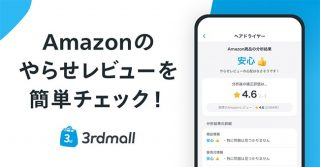 Amazonのやらせレビュー分析アプリ「サードモール」が公開。信頼度は?
