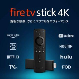 【プライムデー】Fire TV Stick 4Kが43%OFFの過去最安値!
