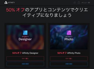 【本日終了】「Affinity Designer」「Affinity Photo」などが50%OFF