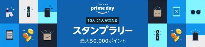 amazon-prime-day-2021-5.jpg