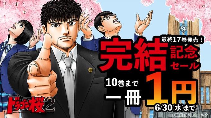 【1冊1円】「ドラゴン桜2」ドラマ&マンガ完結記念でKindle本セールがスタート