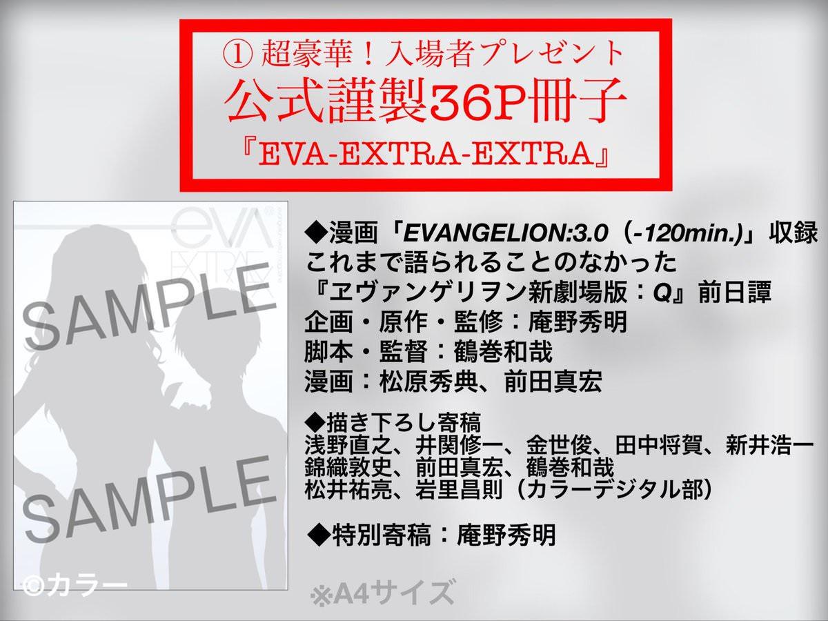 「シン・エヴァ」6月12日より公式謹製36ページ冊子を配布、新バージョン3.0+1.01上映開始