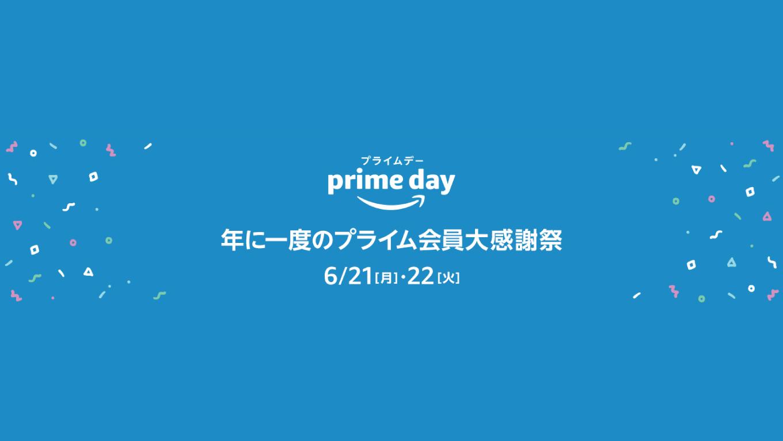 Amazon、年に一度の大感謝祭「プライムデー」を6月21日から開催