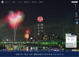 隅田川花火大会、今年も中止「地域の方や来場者の健康を第一に考え」