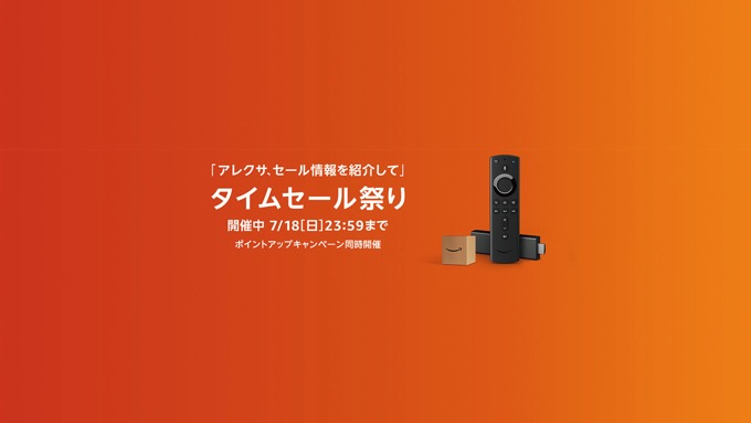 Amazon「タイムセール祭り」スタート!賢く買い物する方法、iPad Airなど注目商品まとめ