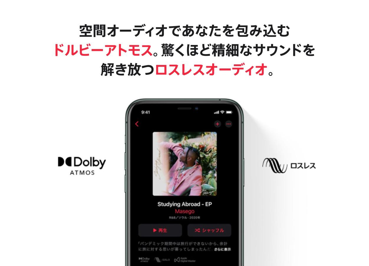 Apple「空間オーディオ」対応デバイスの説明に誤り。iPhone XRやiPadでは動作せず